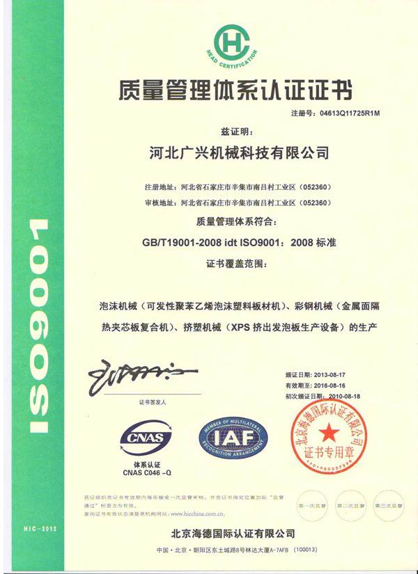 Guangxing ISO9001