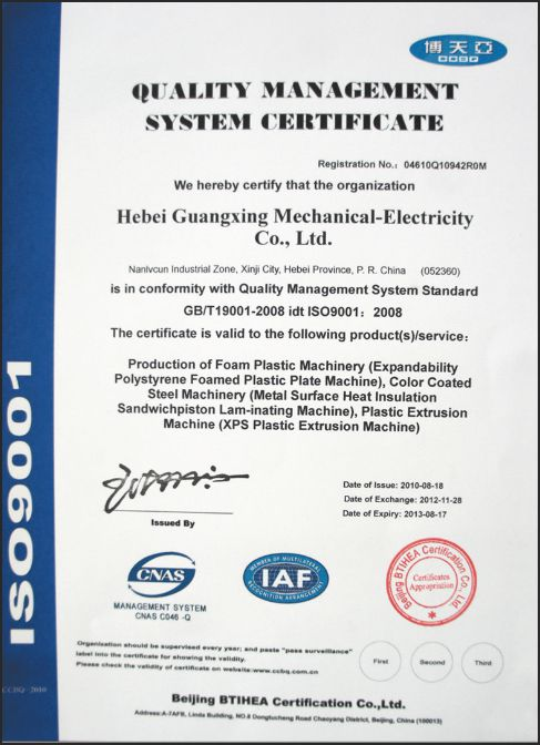 Guangxing Quality Management System Certificate