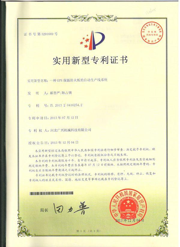 Guangxing-patent certificate