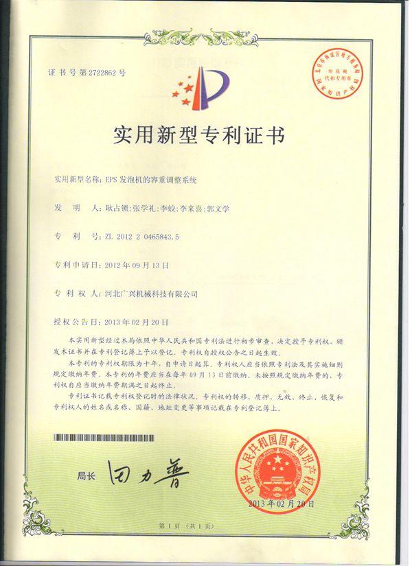 Guangxing patent-certificate