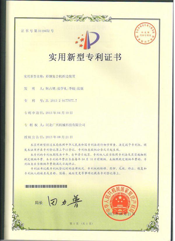 Guangxing-patent-certificate