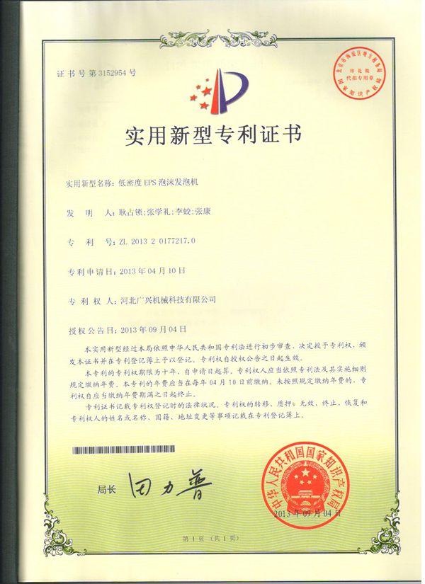 Guang-xing patent certificate