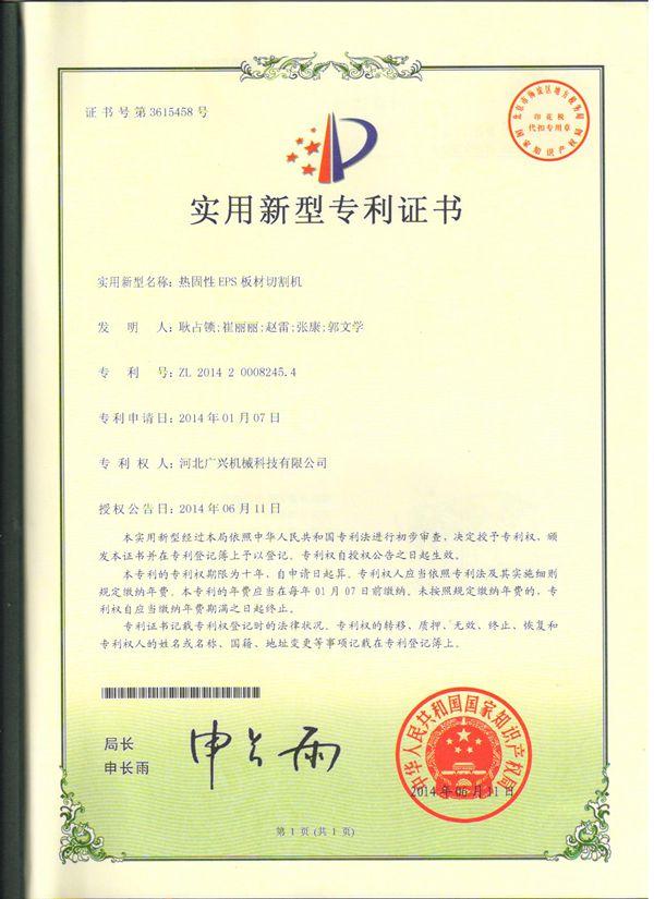 Guangxing patent certificate